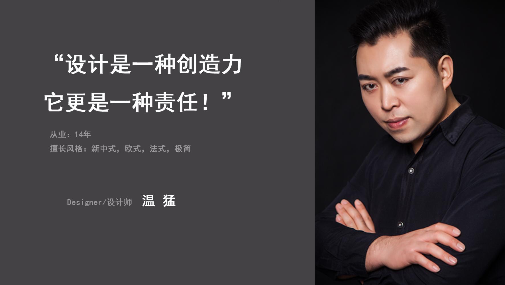 郑州设计工作室设计师